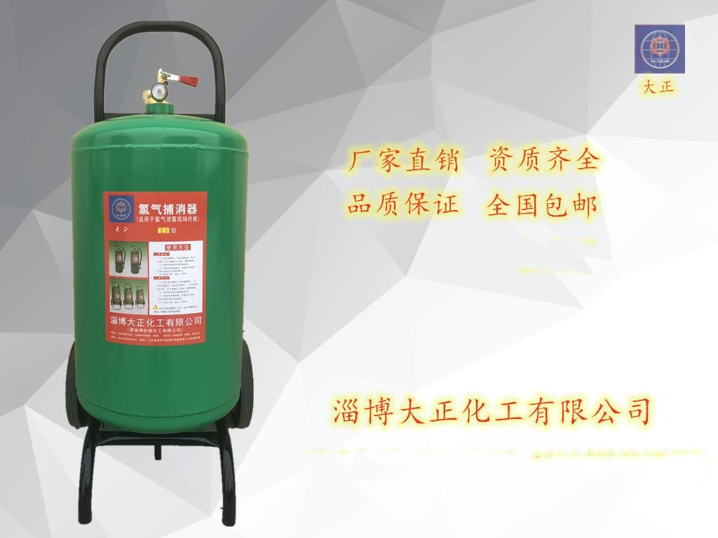 LPX-25型手推式灭氯器